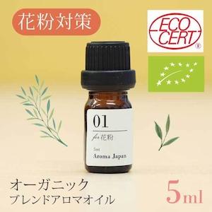 【花粉対策】オーガニックブレンドオイル5ml