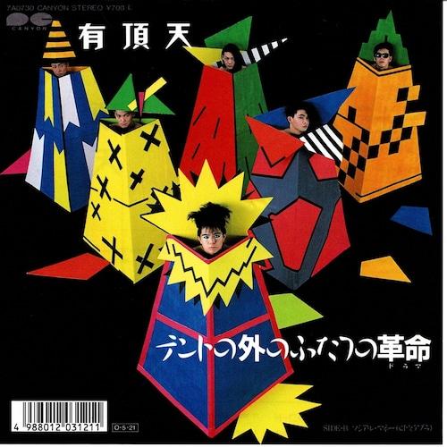 【7inch・国内盤】有頂天 / テントの外のふたつの革命(ドラマ)