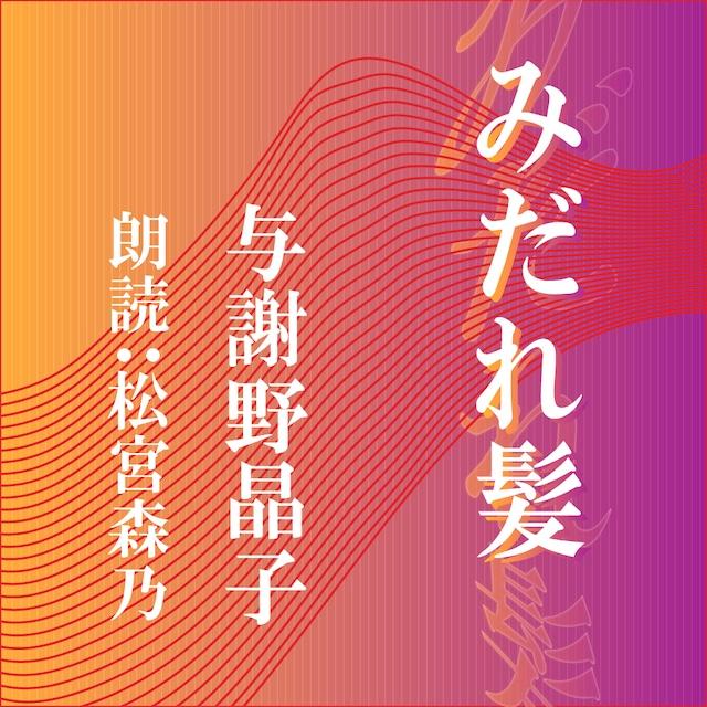 [ 朗読 CD ]みだれ髪  [著者:与謝野晶子]  [朗読:松宮森乃] 【CD1枚】 全文朗読 送料無料 文豪 オーディオブック AudioBook