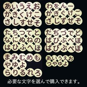 ひらがな文字(黄色に黒)の壁面装飾