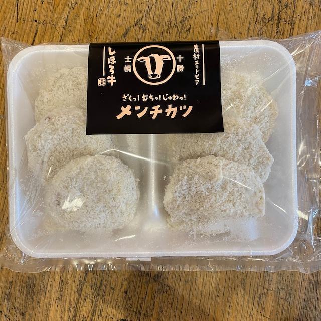 【冷凍】しほろ牛メンチカツ(6個入り)[015]