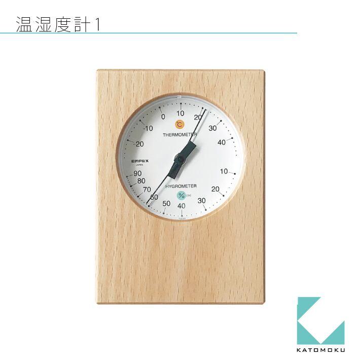 KATOMOKU 温湿度計 ナチュラル  km-101NA
