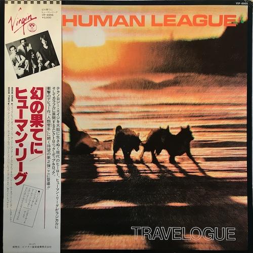 【LP・国内盤】ヒューマン・リーグ / 幻の果てに