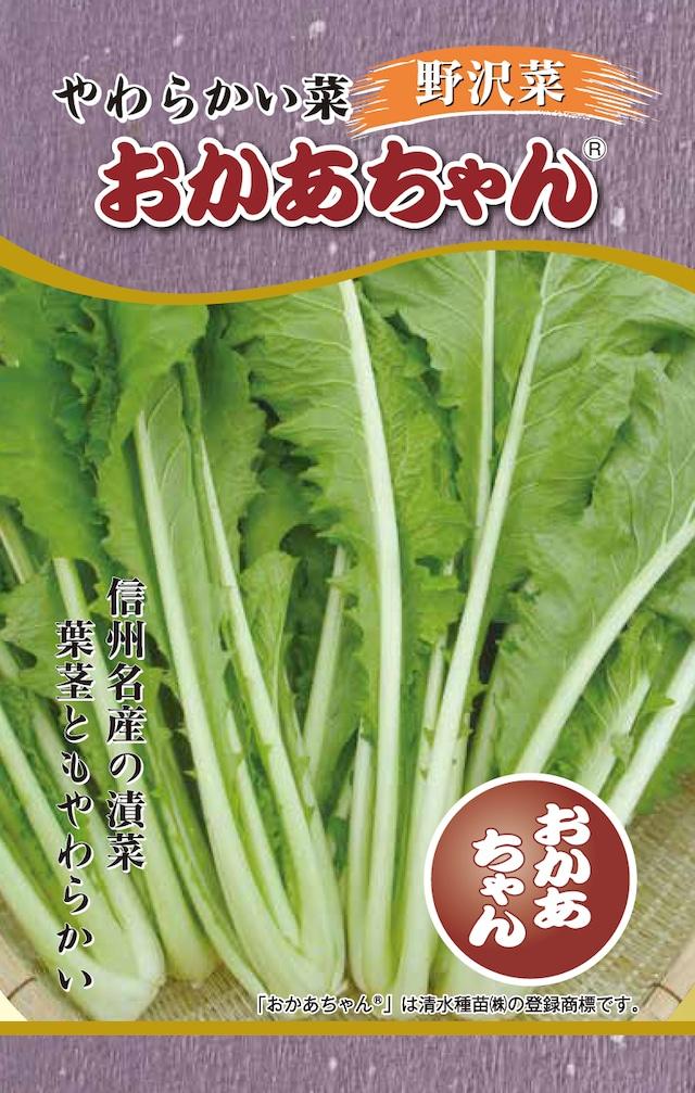 野沢菜「やわらかい菜 おかあちゃん®」(20ml)