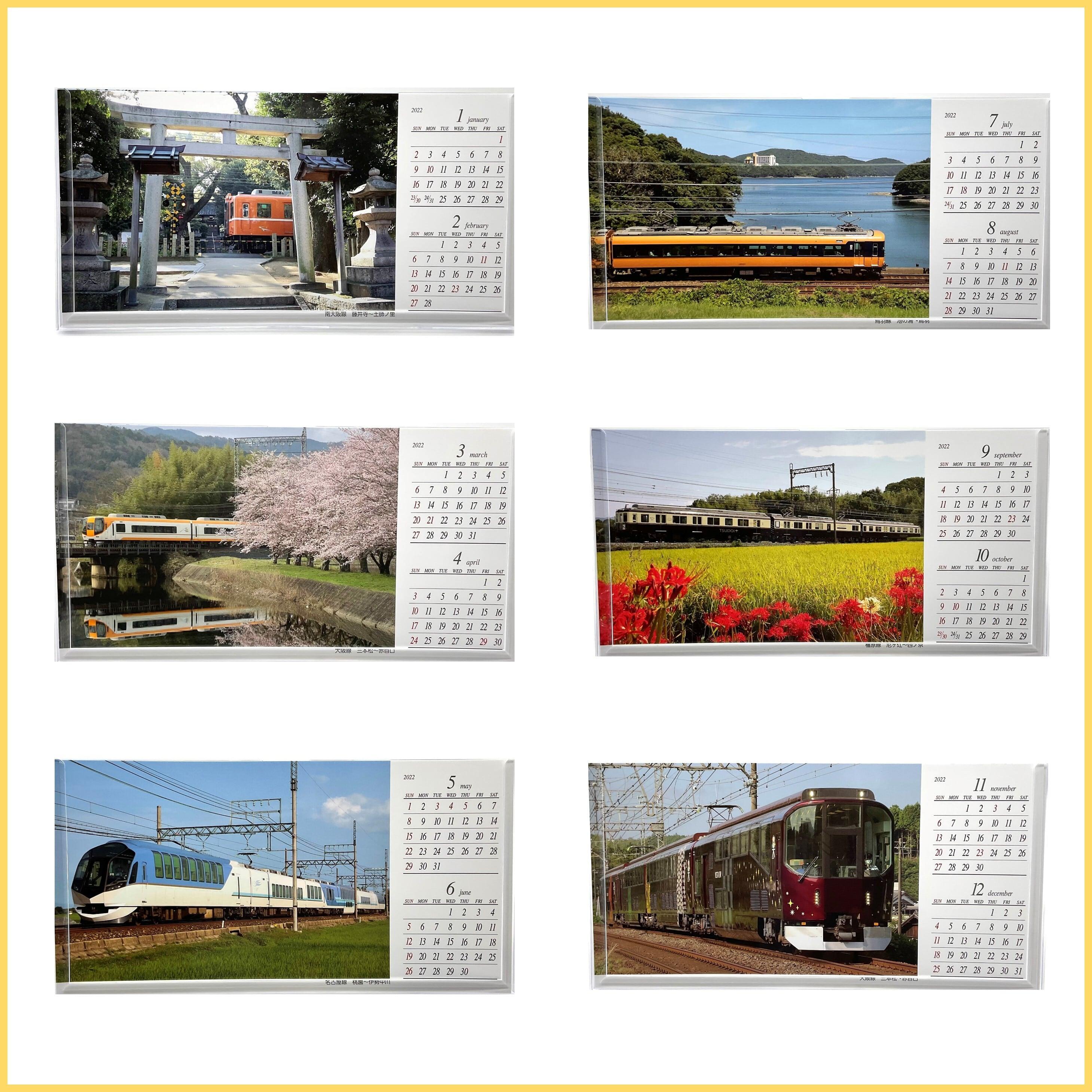 近鉄電車カレンダー(卓上型)2022