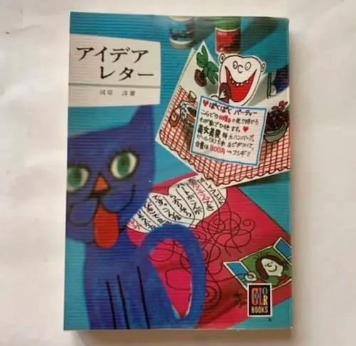 アイデアレター / カラーブックス233 / 河原 淳