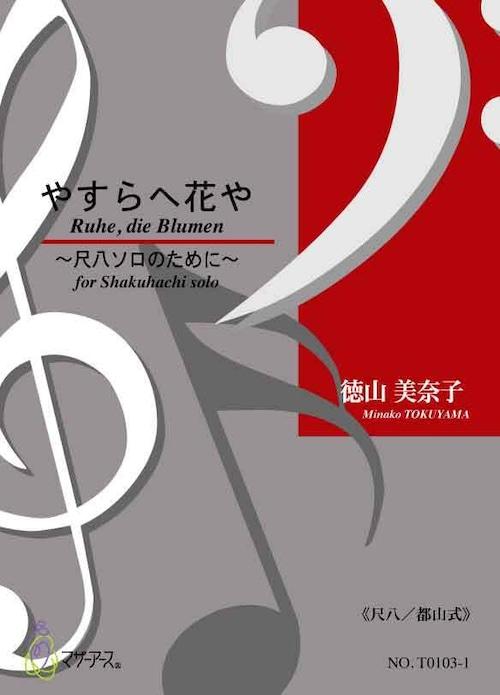 T0103 やすらへ花や(尺八ソロ/徳山美奈子/楽譜)