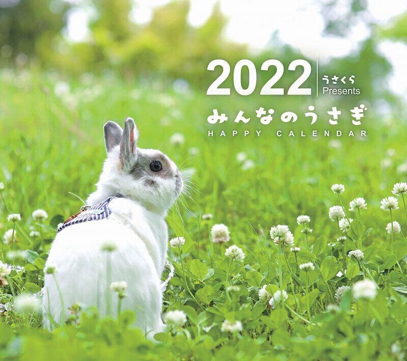 2022みんなのうさぎハッピーカレンダー