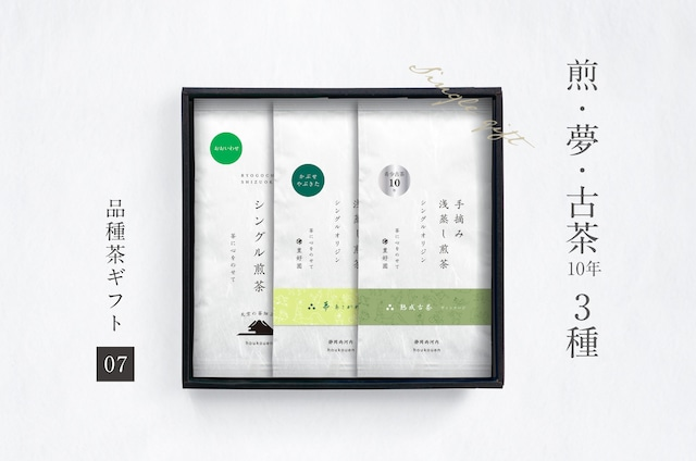 ギフト【07】煎茶・手摘みかぶせ・古茶10年 3種