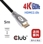 【CAC-2312】Club 3D HDMI 2.0 4K60Hz UHD / 4K ディスプレイ ハイスピード・ケーブル Cable 5m