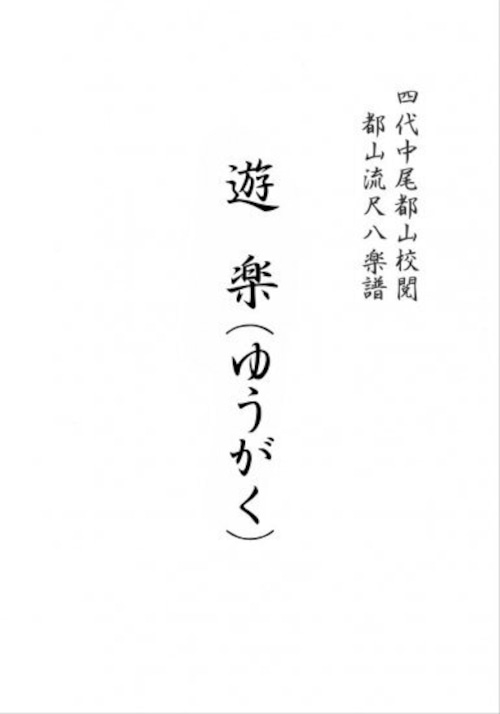 T32i138 遊楽(ゆうがく)(尺八/三好芫山/尺八/都山式譜)