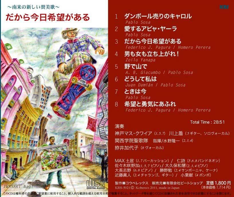 だから今日希望がある ~南米の新しい讃美歌~ 神戸マス・クワイア、関西学院聖歌隊、拵井加代子 ほか