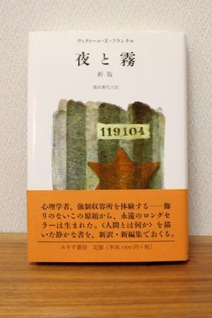 『夜と霧 新版』ヴィクトール・E・フランクル著 池田香代子訳 (単行本)