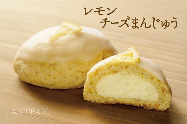 レモンチーズ饅頭《10個セット》