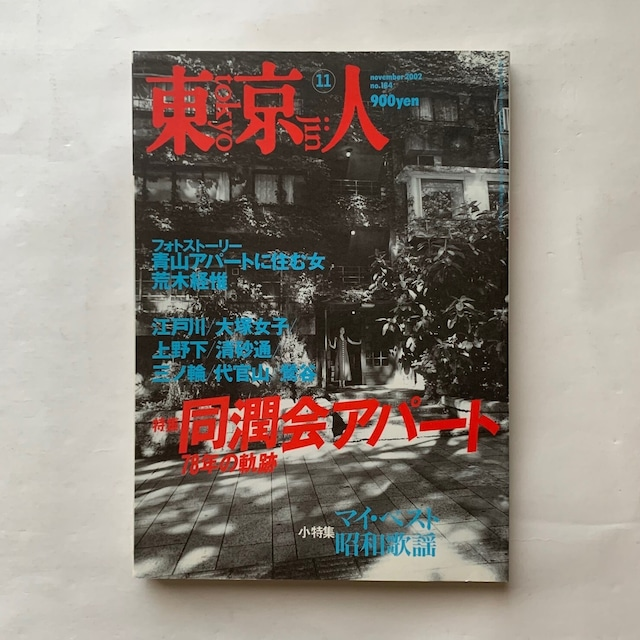 「同潤会アパート」78年の軌跡 / 東京人 no.184