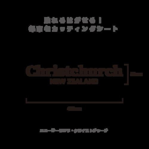 貼れる!はがせる!!都市名カッティングシート「Christchurch」