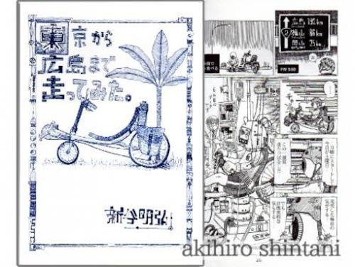 漫画 - 東京から広島まで走ってみた。 - 新谷明弘