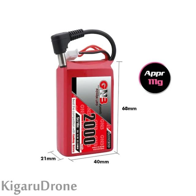 【FPVゴーグル用バッテリー】DJI FPVゴーグル / Fatshark 用 3セル2000mAh LiPo Battery リポバッテリー