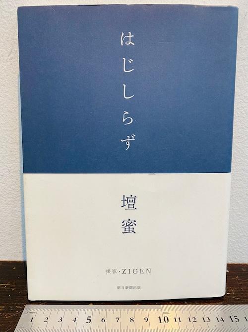 サイン はじしらず 壇蜜 撮影ZIGEN