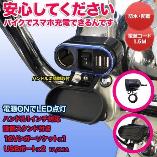 バイク用 USB 電源 2ポート LED 12 V 防水 防塵 スイッチ 平置きスタンド 1インチハンドル対応 アメリカン ドラッグスター