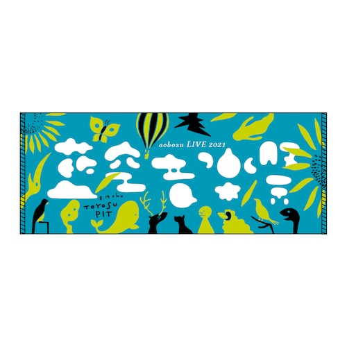 藍空音楽祭 タオル