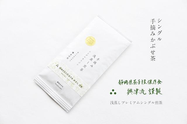 手摘みかぶせ【特別手揉み茶】25g
