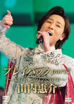 『山内惠介 プレイバックpart2 ~NHK2017-2020~』山内惠介 特典:ポストカード