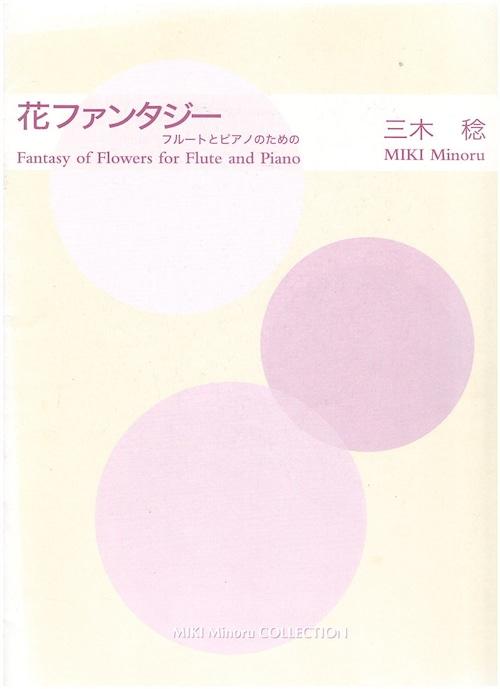 M24i99 花ファンタジー(フルート、ピアノ/三木稔/楽譜)