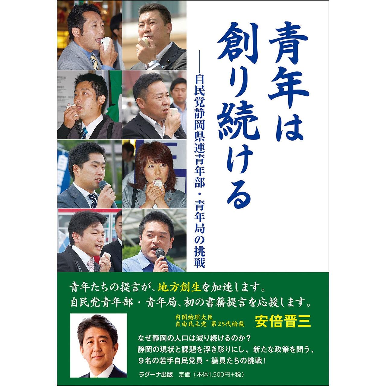 青年は創り続ける  ―自民党静岡県連青年部・青年局の挑戦―