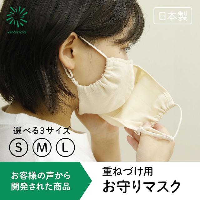 <化学物質過敏症・アレルギー対応>重ねづけ用  お守りマスク オーガニックコットン100% ダブルガーゼ
