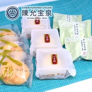 【陳允宝泉】3大銘菓セット(パイナップルケーキ/太陽餅/小月餅)&漁師網バッグ付き ※200セット限定