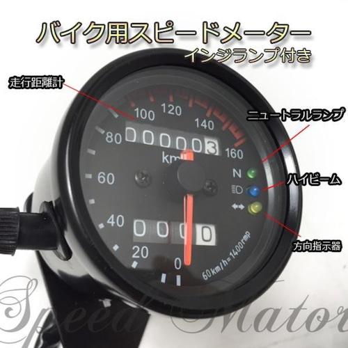 バイク スピード メーター 3LED インジケーターランプ付【黒・黒】機械式/TW/SR/FTR/マグナ/ビラーゴ/エストレア/a160