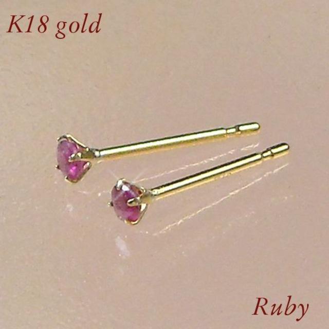 ルビー ピアス k18 天然石 一粒 18金ゴールド レディース 7月誕生石 4本爪 シンプル