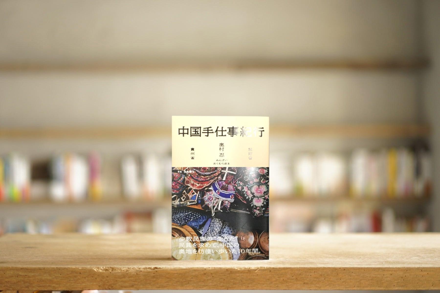 奥村忍 『中国手仕事紀行』 (青幻舎、2020)