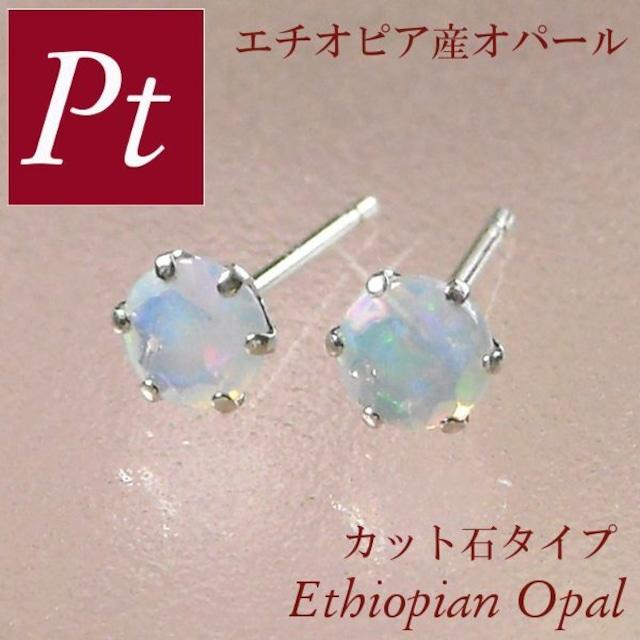 オパール ピアス プラチナ 天然石 10月誕生石 pt900 レディース エチオピア産