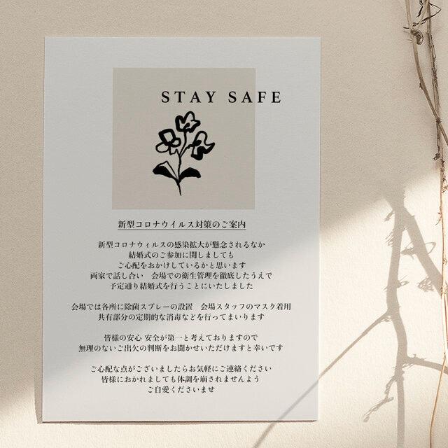 結婚式 コロナウイルス感染対策ご案内カード │84円~/部 ピカソ