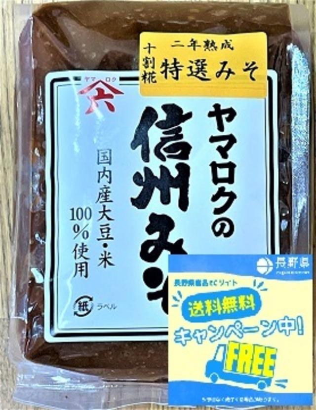 【信州味噌】 ヤマロクの 信州みそ 特選 500g【辛口】*送料無料キャンペーン対象商品