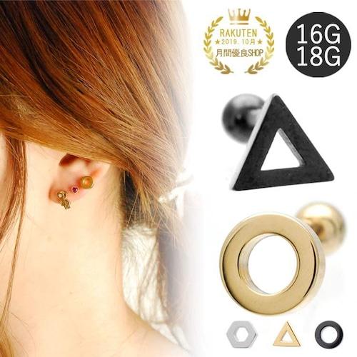 ボディピアス 16G 18G 6角形 3角形 丸 軟骨ピアス シンプル 片耳  SPU044