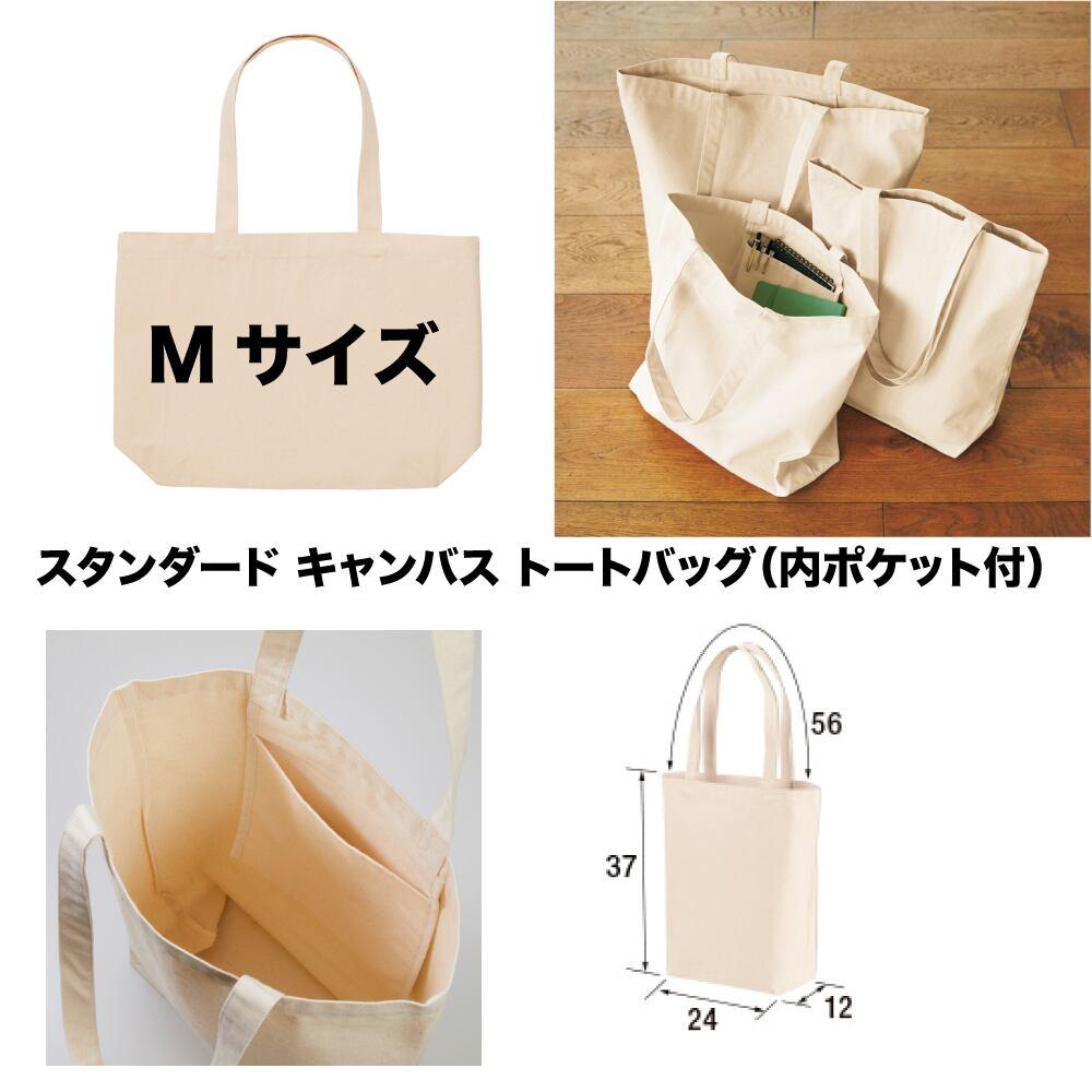 デザインチョイス :Mサイズ スタンダード キャンバス トートバッグ(内ポケット付)
