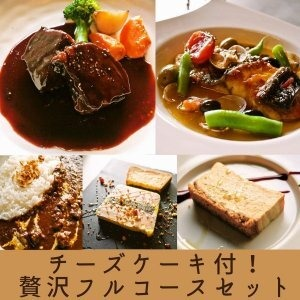 贅沢フルコースセット@中目黒BistroBolero (フレンチ惣菜 フランス料理 ギフト)【冷凍便】