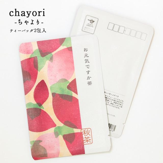 お元気ですか茶(お芋)|chayori |ほうじ茶ティーバッグ2包入|お茶入りポストカード