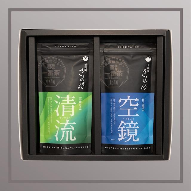 茶師おすすめセット 2袋入【空鏡・清流】