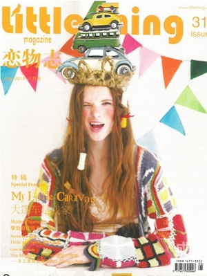 """【送料無料】Little Thing Magazine (リトルシング)No.31 """"My Little Caravan"""""""