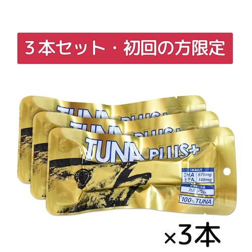 【送料無料】TUNAPLUS+ (3本セット・初回の方限定)