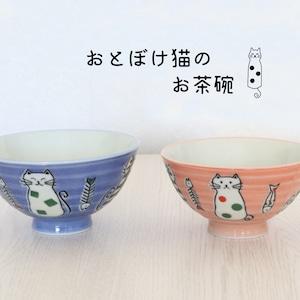おとぼけ猫 茶碗 日本製