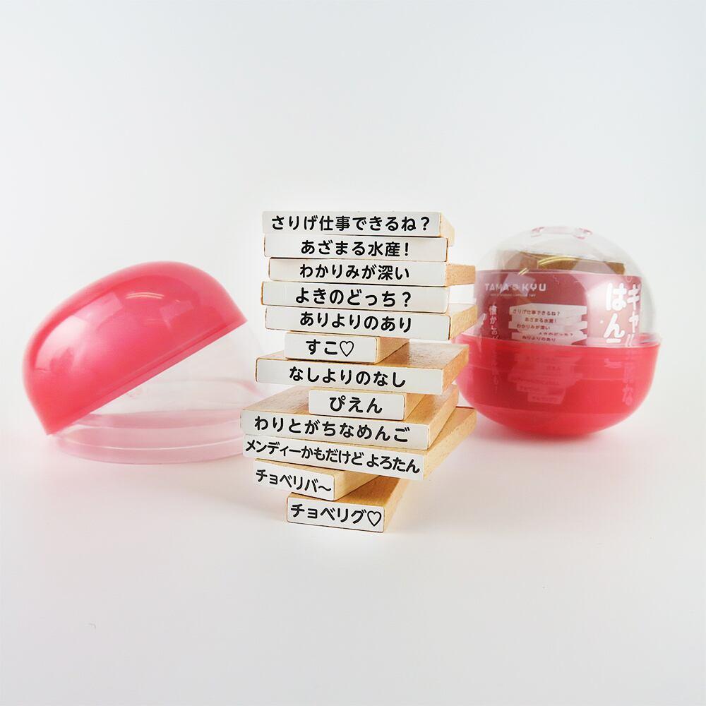 ギャル的なはんこ【全10種セット】