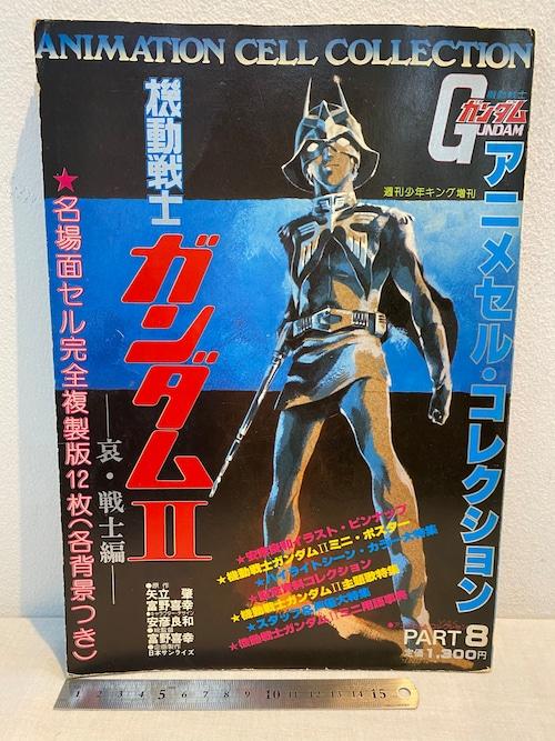 機動戦士ガンダムII アニメセル・コレクション<第二集>