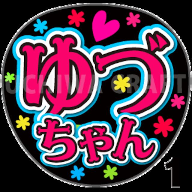 【プリントシール】【ドラフト3期研究生/末永祐月】『ゆづちゃん』コンサートやライブに!手作り応援うちわで推しメンからファンサをもらおう!!