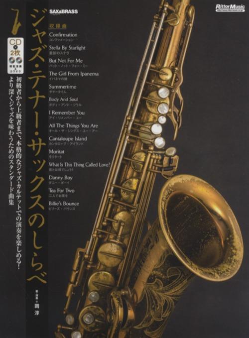 ジャズ・テナー・サックスのしらべ(2CD付)