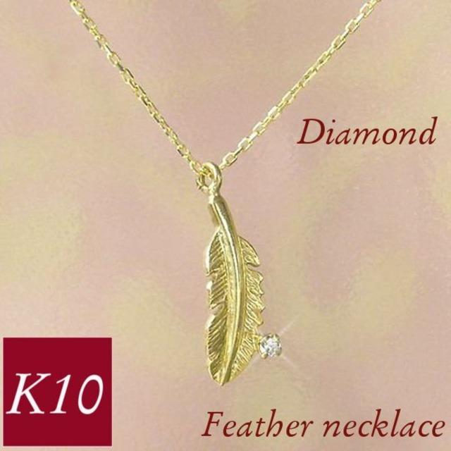羽根モチーフ ネックレス フェザー 10金ゴールド 一粒 ダイヤモンド ウィング 翼 k10 レディース